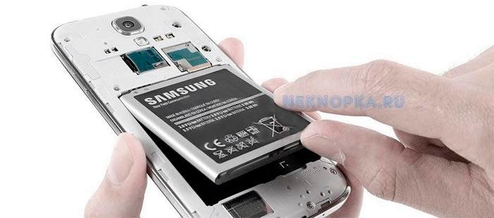 Включаем Samsung выемкой батареи питания