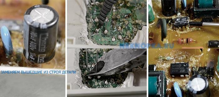 Заменяем неработающие детали на плате стиральной машины