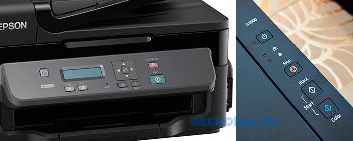 Значение кнопок принтера