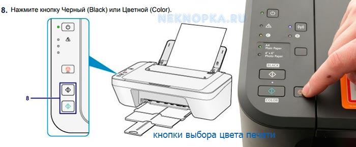 Какие есть кнопки на принтере