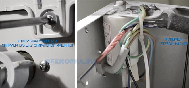 Проверяем сетевой фильтр стиральной машины