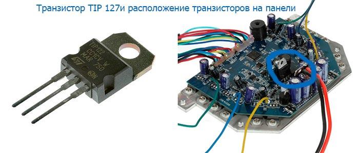 Транзистор и его местонахождение на панели гироскутера