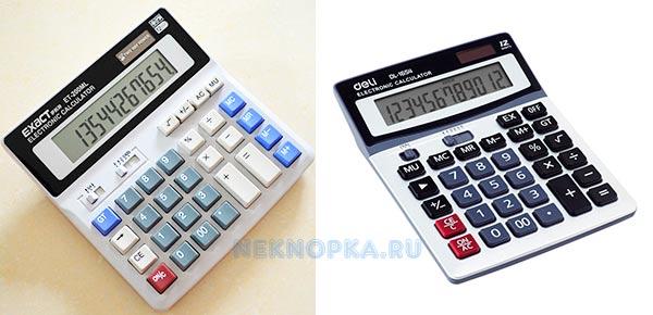 Что означают кнопки бухгалтерского калькулятора