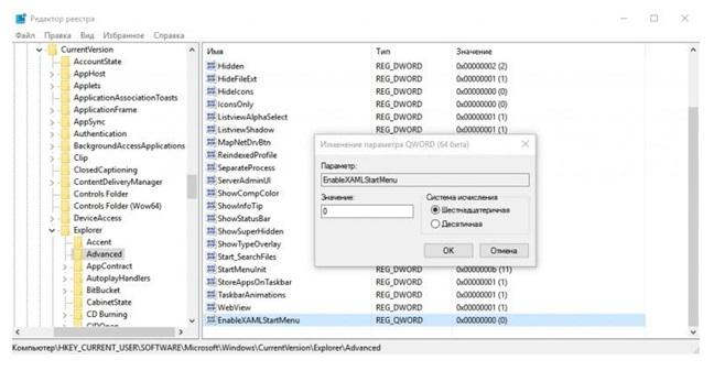 ищем в списке Enable XAML StartMenu