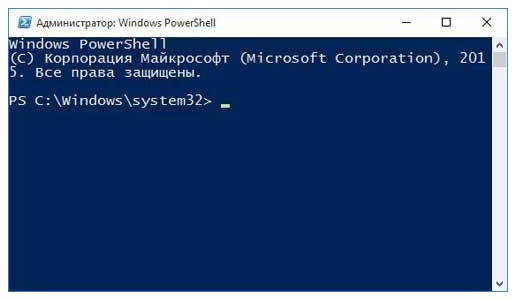 утилита Power Shell