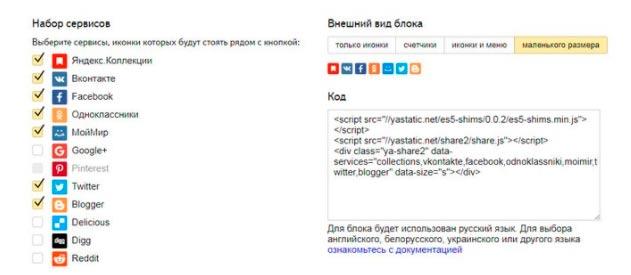 Конструктор кнопок соцсетей Яндекс