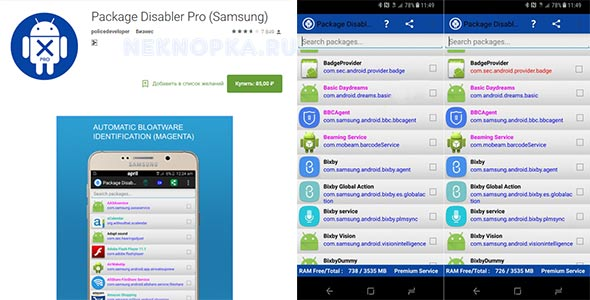 Утилита Package Disabler Pro от Samsung