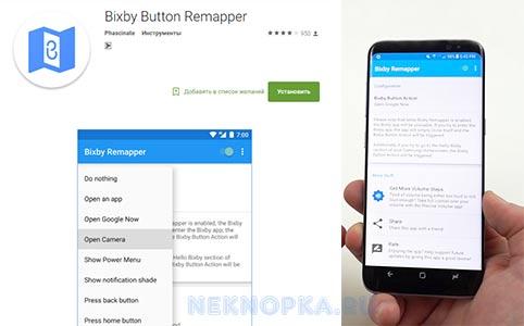 Bixby Button Remapper для переназначения кнопки Bixby