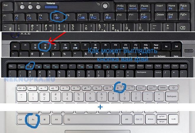 Включение WiFi с клавиатуры