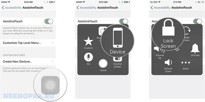 Выключить или включить кнопку Домой на экране Айфона