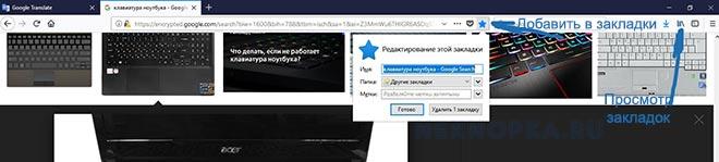 Добавление закладок в Firefox