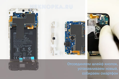 Замена шлейфа кнопки блокировки на ASUS ZenFone