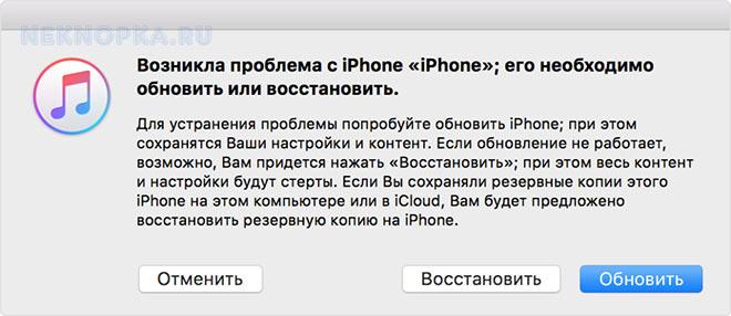 Запуск Iphone через iTunes