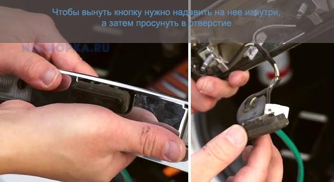 Как вынуть кнопку багажника Шевроле из накладки