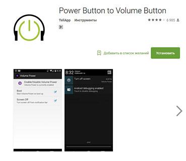 Как перенастроить кнопку включения на кнопку звука