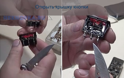 Как починить кнопку сетевого фильтра