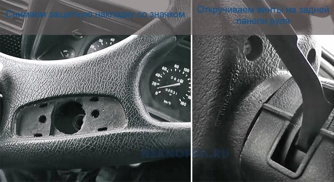 Как разобрать руль ВАЗ 2107