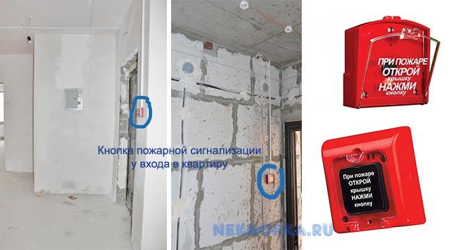 Можно ли отключать и убирать кнопку пожарной сигнализации в квартире
