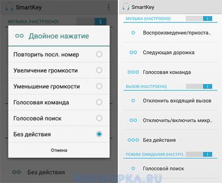 Настрить кнопки гарнитуры наушников приложением SmartKey