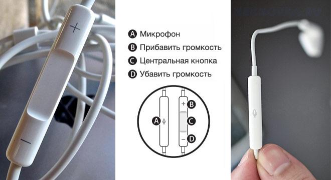 Настроить кнопки EarPods