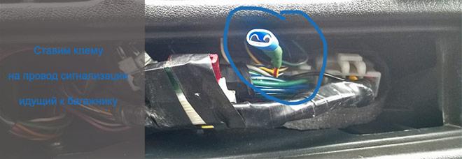 Подключение проводов для открывания багажника