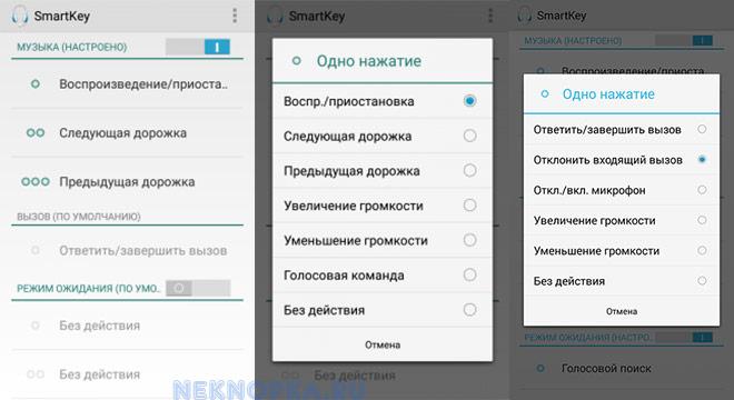 Приложение SmartKey для настройки гарнитуры