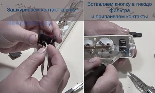 Припаивание кнопки сетевого фильтра