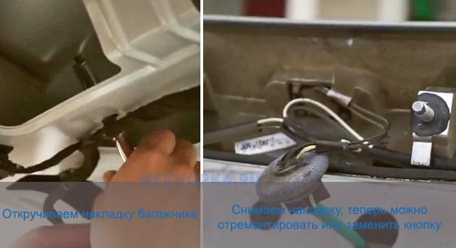 Ремонт кнопки багажника Шевроле Круз
