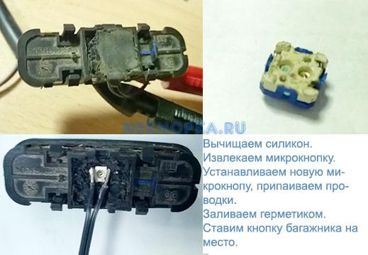 Ремонт кнопки открытия багажника Шевроле Круз