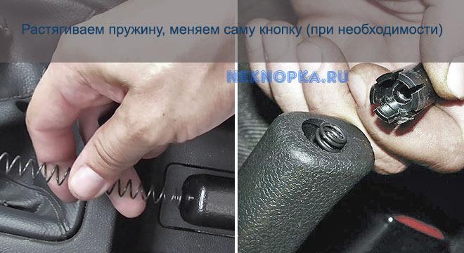 Сломалась кнопка стояночного тормоза на ВАЗ