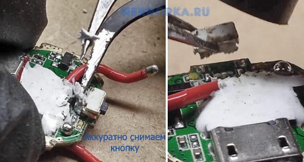 Как починить сломанную кнопку на электронной сигарете Ijust