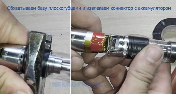 Как раскрыть электронную сигарету для замены кнопки
