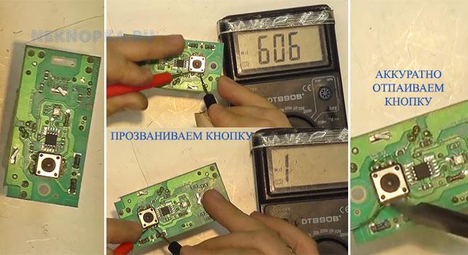 замена микропереключателя кнопки включения пылесоса