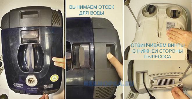 как отремонтировать кнопку включения пылесоса