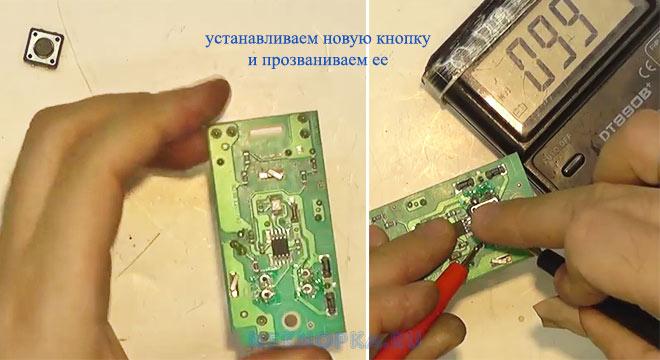 как поменять микропереключатель кнопки пылесоса