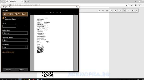 Какими кнопками распечатать PDF документ
