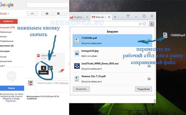 Какими кнопками сохранить PDF файл из почты
