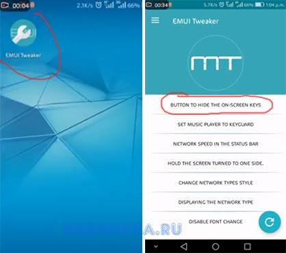 Приложение для убирания наэкранных кнопок на Huawei Honor