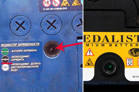 Цвета индикатора аккумулятора