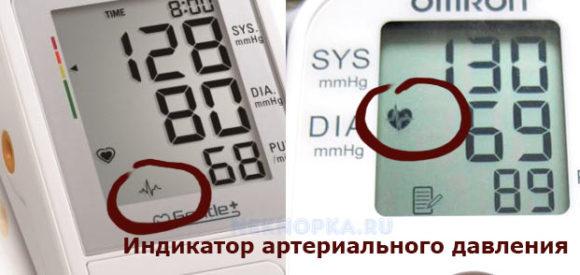 Индикатор повышенного давления на тонометре